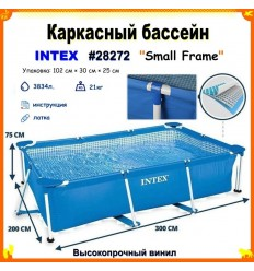 Каркасный бассейн Small Frame Intex 28272  размер 300 х 200 х 75 см