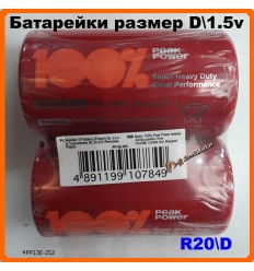 Батарейка GP R20S D 1.5v 100% peak power