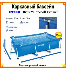 Каркасный бассейн Small Frame Intex 28271  размер 260 х 160 х 65 см