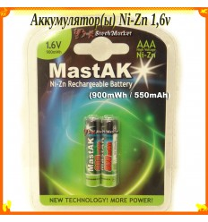 Аккумулятор AAA 1.6v Ni-Zn MastAK (900mWh/550mAh) Hight Voltage