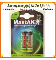 Аккумулятор AA 1.6v Ni-Zn MastAK (2500mWh/1500mAh) Hight Voltage